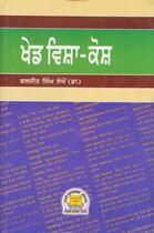 Picture of Khed Visha-Kosh