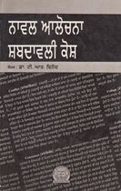 Picture of Novel Alochna Shabdavali Kosh
