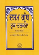 Picture of Dasam Granth Tuk-Tatkara (Vol-1)