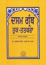 Picture of Dasam Granth Tuk-Tatkara (Vol-1)