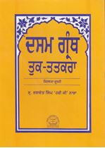 Picture of Dasam Granth Tuk-Tatkara (Vol-2)