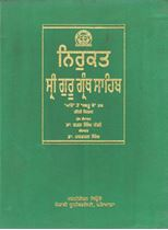 Picture of Nirukat Sri Guru Granth Sahib (Vol-3)