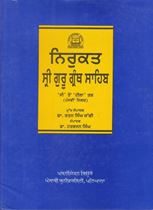 Picture of Nirukat Sri Guru Granth Sahib (Vol-5)