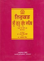 Picture of Nirukat Sri Guru Granth Sahib (Vol-4)