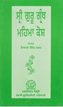 Picture of Sri Guru Granth Mehma Kosh