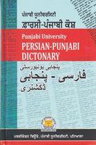 Picture of Punjabi University Persian-Punjabi Kosh