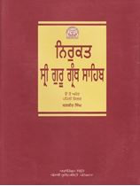 Picture of Nirukat Sri Guru Granth Sahib (Vol-1)