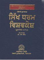 Picture of Sikh Dharam Vishavkosh (Part-2)