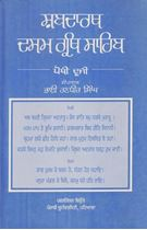Picture of Shabadarth-Dasam Granth Sahib (Part 2)