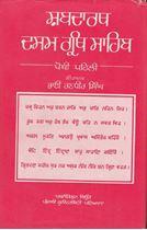 Picture of Shabadarth-Dasam Granth Sahib (Part 1)
