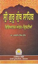 Picture of Sri Guru Granth Sahib Vigyanik Anter-Drishtiyan