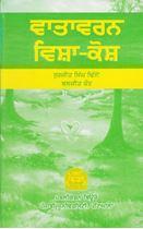 Picture of Vatavaran Visha-Kosh