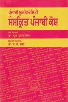 Picture of Punjabi University Sanskrit Punjabi Kosh
