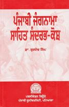 Picture of Punjabi Jangnama Sahit Sandarbh-Kosh