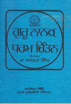 Picture of Guru Nanak Dharam Chintan