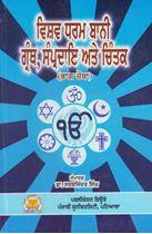 Picture of Vishav Dharam Banni Granth, Samperdia Ate Chintak (Part-4)