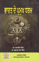 Picture of Bharat De Pramukh Dharam
