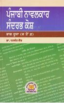 Picture of Punjabi Navalkar Sandharabh Kosh (Part-2)