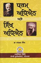 Picture of Dharam Adheyan Ate Sikh Adheyan