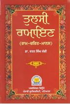 Picture of Tulsi Ramayan (Ram-Charit-Manas)