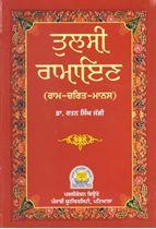 Picture of Tulsi Ramayan (Ram-Charit-Manas)