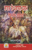 Picture of Bharat De Puratan Dharm – Ik Sankhep Sarvekhan