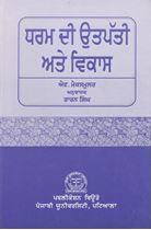 Picture of Dharam Di Utpati Ate Vikas