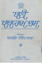 Picture of Bani Baba Ram Dass
