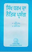 Picture of Sikh Dharam Da Naitik Parsang
