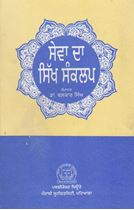 Picture of Sewa Da Sikh Sankalp