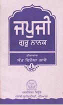Picture of Japuji-Guru Nanak