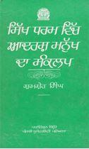 Picture of Sikh Dharam Vich Adarsh Manukh Da Sankalap