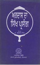 Picture of Ardas Da Sikh Parsang
