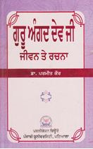 Picture of Guru Angad Dev Ji : Jiwan Te Rachna