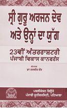 Picture of Sri Guru Arjan Dev Ate Uhna Da Yug