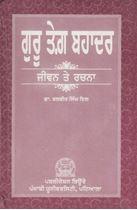 Picture of Guru Teg Bahadur : Jiwan Te Rachna