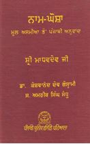 Picture of Naam-Ghosha