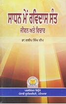 Picture of Sadhan Main Ravidas Sant : Jiwan Ate Vichar