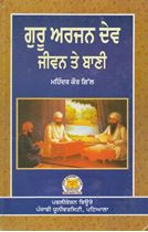 Picture of Guru Arjan Dev : Jiwan Te Bani