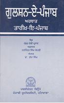 Picture of Gulshan-A-Punjab Arthat Tarikh-E-Punjab