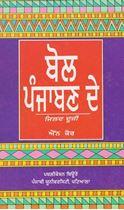 Picture of Bol Punjaban De (Part-2)