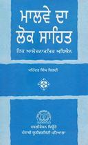 Picture of Malwe Da Lok-Sahit : Ik Alochnatmik Adhiyan
