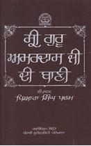 Picture of Sri Guru Amardas Ji Di Bani