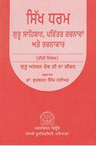 Picture of Sikh Dharam : Guru Sahiban, Pavitar Rachnawan Ate Rachnakar (Part-3)