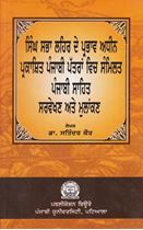 Picture of Singh Sabha Lehar De Parbhav Adhin Parkashit Punjabi Pattran Vich Samilit Punjabi Sahit : Servekhan Te Mulankan (1873-1900)
