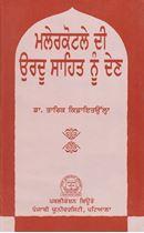 Picture of Malerkotle Di Urdu Sahit Nun Den