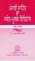 Picture of Punjabi Sahit Da Sarot-Moolak Itihas (Part-5)