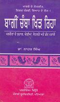 Picture of Bagin Chamba Khid Riha