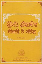 Picture of Shrimant Shankardev : Jiwani Te Sandesh