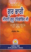 Picture of Gur Bhari : Jiwani Guru Hargobind Ji